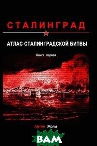 Купить Атлас Сталинградской битвы, Книга по Требованию, Антон Жоли, 978-5-519-00926-3