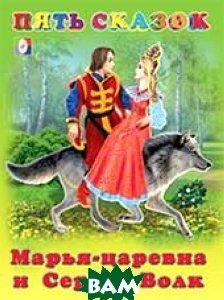 Марья-царевна и Серый Волк