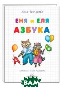 Купить Еня и Еля. Азбука, БЕЛЫЙ ГОРОД, Гончарова А.С., 978-5-9067-2653-7