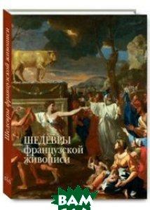 Купить Шедевры французской живописи, БЕЛЫЙ ГОРОД, Голованова А.Е., 978-5-7793-4403-6