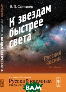 Купить Русский космизм вчера, сегодня, завтра. К звездам быстрее света. Часть 2, ЛЕНАНД, Селезнев В.П., 978-5-9710-0760-9