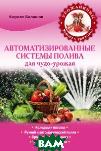 Купить Автоматизированные системы полива для чудо-урожая, ЭКСМО, Балашов К.В., 978-5-699-68329-1