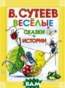 Купить Веселые сказки и истории, АСТ, Сутеев Владимир Григорьевич, 978-5-17-082284-3