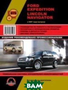 Купить Ford Expedition /Lincoln Navigator 2007 г.в., ремонт, эксплуатация, техническое обслуживание, Монолит, 978-6-17537-123-7