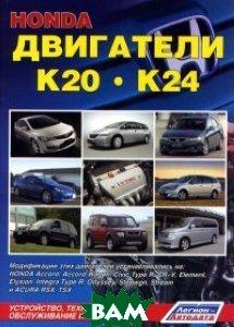 Купить Honda. Двигатели K20, K24. Устройство, техническое обслуживание и ремонт, Легион-Автодата, 978-5-88850-333-1