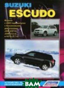 Suzuki Escudo. Модели с 2005 года выпуска с бензиновыми J20A (2, 0 л), J24B (2, 4 л) и Н 27 А (2, 7 л) двигателями. Устройство, техническое обслуживание и ремонт