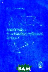 Купить Электроны в неупорядоченных средах. Учебное пособие, Физматлит, Гантмахер Всеволод Феликсович, 978-5-9221-1487-5