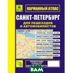Купить Карманный атлас. Санкт-Петербург для пешеходов и автомобилистов, РУЗ Ко, 978-5-89485-146-4