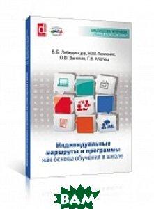 Индивидуальные маршруты и программы как основа обучения в школе