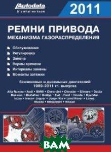 Купить Ремни привода механизма газораспределения бензиновых и дизельных двигателей 1989-2011 (количество томов: 2), Легион-Автодата, 978-5-88850-484-0