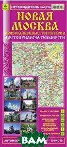 Купить Новая Москва. Присоединенные территории. Путеводитель+ карта, РУЗ Ко, 978-5-89485-334-5