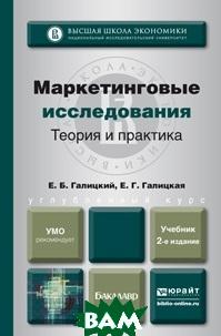 Купить Маркетинговые исследования. Теория и практика, ЮРАЙТ, Галицкий Е.Б., 978-5-9916-3640-7