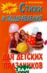 Купить Стихи и поздравления для детских праздников, Букмастер, Ягнетинский А., 978-985-570-116-4