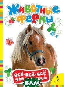 Животные фермы, РОСМЭН, 978-5-353-07729-9  - купить со скидкой