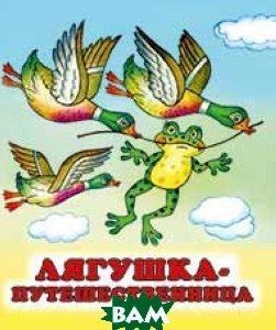 Купить Лягушка-путешественница, Фламинго, Жигарев В., 978-5-7833-1855-9