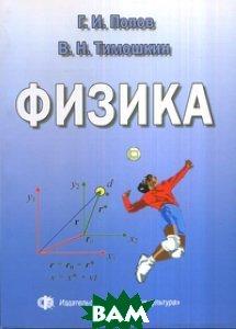 Купить Физика (изд. 2009 г. ), Физическая культура, Попов Г.И., 978-5-9746-0107-1