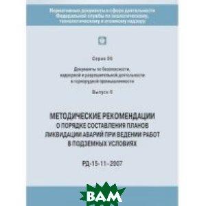 Методические рекомендации о порядке составления планов ликвидации аварий при ведении работ в подземных условиях. РД-15-11-2007