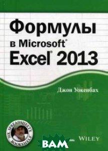 Купить Формулы в Microsoft Excel 2013. Руководство, Вильямс, Уокенбах Джон, 978-5-8459-2066-9