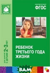 Купить Ребенок третьего года жизни. Для занятий с детьми 2-3 лет. Методическое пособие. ФГОС, Мозаика-Синтез, под редакцией Теплюк С.Н., 978-5-43150-433-4
