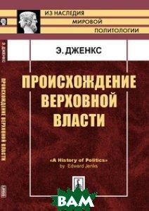 Купить Происхождение верховной власти, ЛЕНАНД, Дженкс Э., 978-5-9710-0798-2