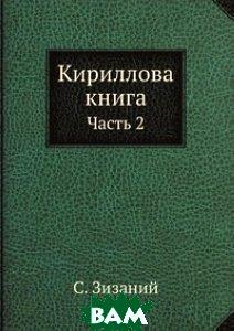 Купить Кириллова книга, ЁЁ Медиа, С. Зизаний, 978-5-8853-3799-1