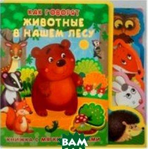 Купить Как говорят животные в нашем лесу. Книжка-игрушка, Омега-пресс, 978-5-465-02875-2