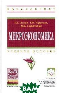 Микроэкономика: Учебное пособие. Гриф МО РФ