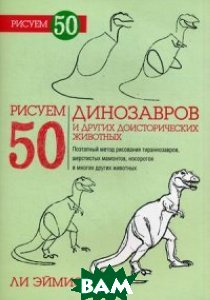 Купить Рисуем 50 динозавров и других доисторических животных. Учебное пособие, ПОПУРРИ, Ли Эймис, 978-0-8230-8574-3