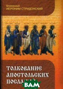 Купить Толкование Апостольских Посланий, Лучи Софии, Блаженный Иероним Стридонский, 978-985-6869-23-8