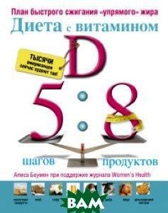 Купить Диета с витамином D. План быстрого сжигания `упрямого` жира, АСТ, Алиса Боумен, 978-5-17-083425-9