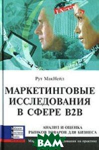 Маркетинговые исследования в сфере B2B, Баланс бизнес букс, РУТ МакНейл, 966-415-005-3  - купить со скидкой