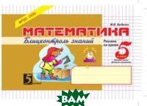 Купить Математика: Блиц-контроль знаний: 5 класс, 2-е полугодие, Гостимский А.С., М. В. Беденко, 978-5-519-01726-8