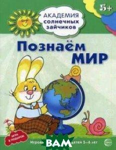 Познаем мир. Развивающие задания и игра для детей 5-6 лет