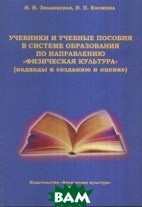Учебники и учебные пособия в системе образования по направлению Физическая культура
