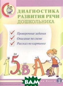Диагностика развития речи дошкольника. Опорные схемы в картинках. Сюжетные картинки (количество томов: 3)