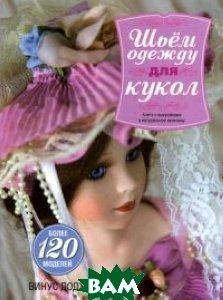 Шьем одежду для кукол. Книга с выкройками в натуральную величину
