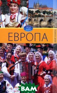 Купить Европа. Том 3, Мир книги, Светлана Ермакова, 978-5-486-03326-1