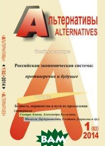 Альтернативы. Теоретический и общественно-политический журнал. Выпуск 1 (82)