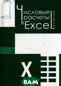 Купить Числовые расчеты в Excel. Учебное пособие, Лань, Васильев Алексей Николаевич, 978-5-8114-1580-9
