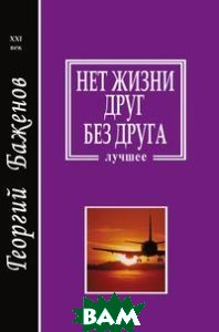Купить Нет жизни друг без друга, Нобель Пресс, Г. Баженов, 978-5-7117-0028-9
