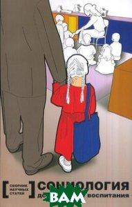 Собкин В.С. / Социология дошкольного воспитания. Труды по социологии образования. Том ХI. Выпуск XIX