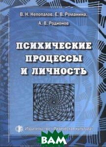 Купить Психические процессы и личность, Физическая культура, Непопалов В.Н., 978-5-9746-0128-6