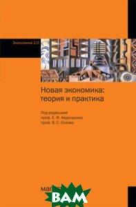 Купить Новая экономика: теория и практика: Монография, Инфра-М, Магистр, Авдокушин Е.Ф., 978-5-9776-0306-5