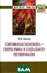 Современная экономика - синтез рынка и социального регулирования: Монография