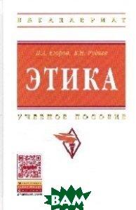 Купить Этика: Учебное пособие, ИНФРА-М, Егоров П.А., 978-5-16-009132-7