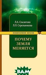 Купить Почему Земля меняется, Амрита-Русь, Секлитова Л.А., 978-5-413-01668-8