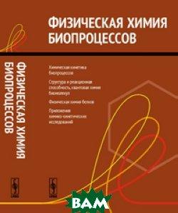 Купить Физическая химия биопроцессов, URSS, Варфоломеев С.Д., 978-5-396-00919-6