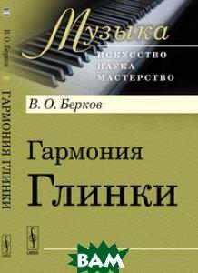 Купить Гармония Глинки, ЛЕНАНД, Берков В.О., 978-5-9710-0999-3