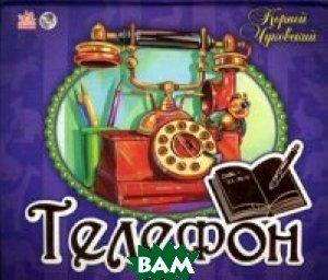 Купить Телефон. Книжка-панорамка, Ранок, Чуковский Корней Иванович, 978-966-745-701-3