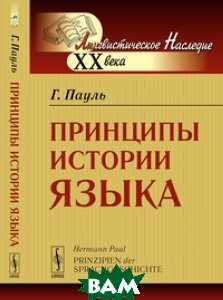 Купить Принципы истории языка, Либроком, Пауль Г., 978-5-397-04419-6